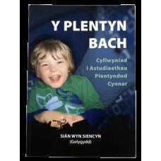 Y plentyn bach: cyflwyniad i astudiaethau plentyndod cynnar
